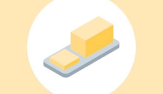 【バター】の役割と使い方〜パン作りにおけるバターの疑問を解決!〜